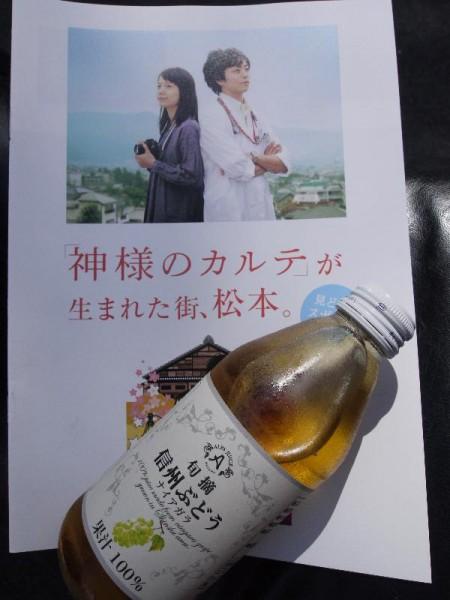 【長野県松本市】 「神様のカルテ」が生まれた街、松本。