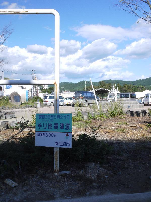 「気仙沼 チリ地震津波のプレート 海面から3.0m」 (G1 M.ZUIKO DIGITAL 14-42mm F3.5-5.6)
