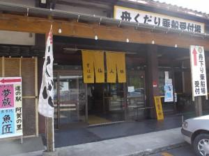 【新潟県阿賀町】 道の駅 阿賀の里 店構え