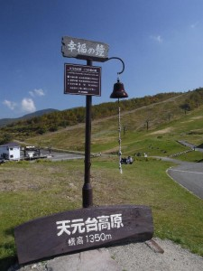 「天元台高原 幸福の鐘」 (G1 M.ZUIKO DIGITAL 14-42mm F3.5-5.6)