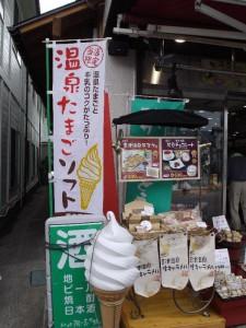 【群馬県草津町】 本多みやげ店 店構え