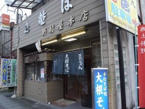 【栃木県佐野市】 野村屋本店 店構え