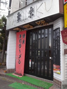 【長野県軽井沢町】 幸楽 店構え
