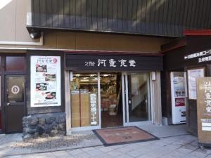 【長野県上高地】 河童食堂 店構え