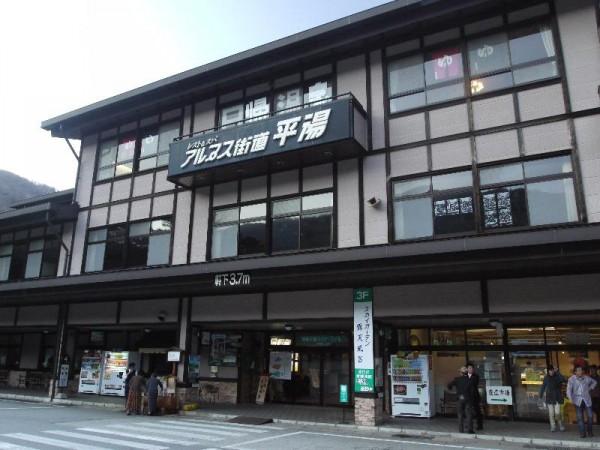 「平湯バスターミナル&天然温泉 パノラマ大浴場」 (G1 M.ZUIKO DIGITAL 14-42mm F3.5-5.6)