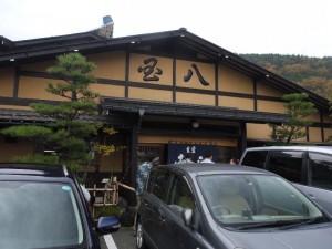 【岐阜県高山市】 国八食堂 店構え