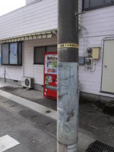 「茂木周辺の台風での水害を示す標識」
