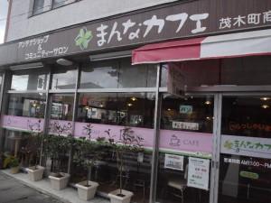 【栃木県茂木町】 まんなカフェ 店構え