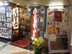 【新宿駅東口】 beer&cafe BERG(ベルク) 店構え