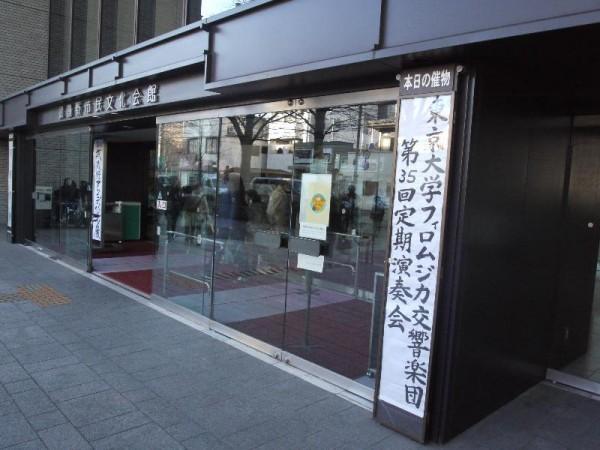 東京大学フィロムジカ交響楽団定期演奏会・武蔵野市民文化会館