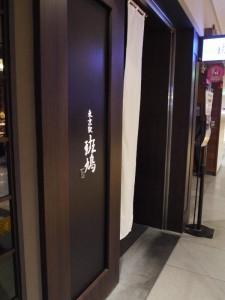【千代田区】 東京駅 斑鳩(いかるが) 店構え