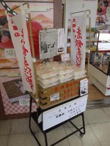 【高崎市】 高崎駅 駅弁売り場 「六郎の赤飯まんじゅう」