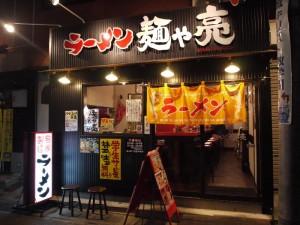 【日立市】 麺や亮 店構え