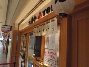 【千代田区】 六厘舎TOKYO 店構え