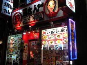 【神奈川県横浜市山下町】 馬さんの店 龍仙市場店 店構え