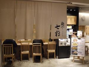【千代田区】 麺や 七彩 店構え