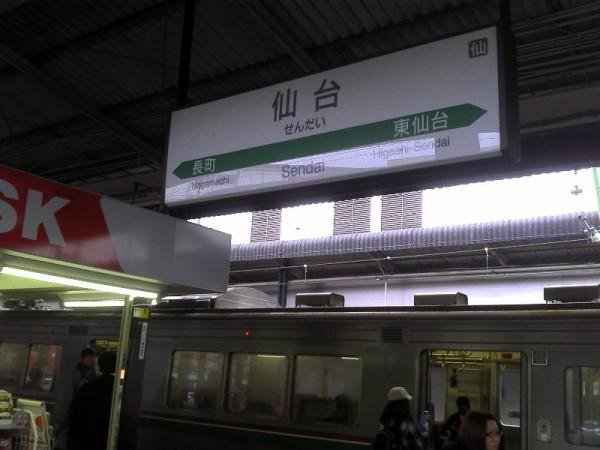 「仙台駅」
