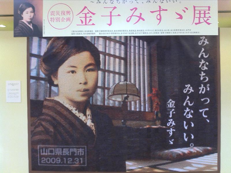 「仙台三越 金子みすゞ展」