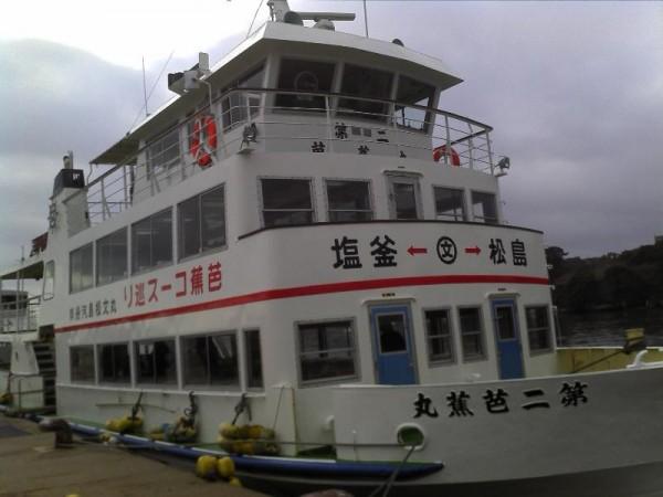 「松島←→塩竃観光船 第二芭蕉丸」