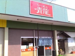 【鹿嶋市】 らーめん青龍 店構え