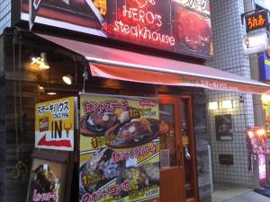 【東京都千代田区】 秋葉原 HERO'S 店構え