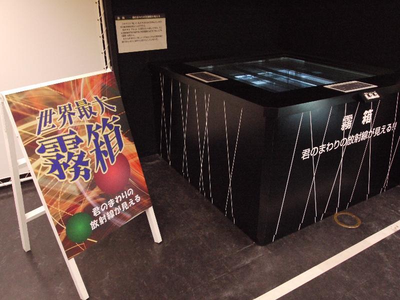 「世界最大の霧箱(クラウドチャンバー)」 (G1 M.ZUIKO DIGITAL 14-42mm F3.5-5.6)