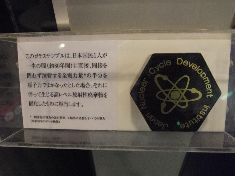 「一人当たりの排出高レベル放射性物質はその人生においてゴルフボール2個分程度の展示」 (G1 M.ZUIKO DIGITAL 14-42mm F3.5-5.6)