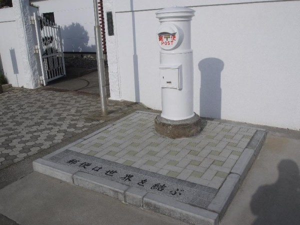 「犬吠埼灯台前の白いポスト」
