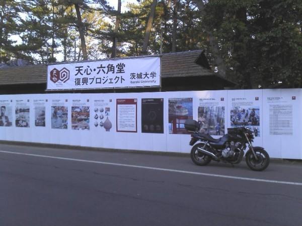 「再建中の岡倉天心ゆかりの六角堂」