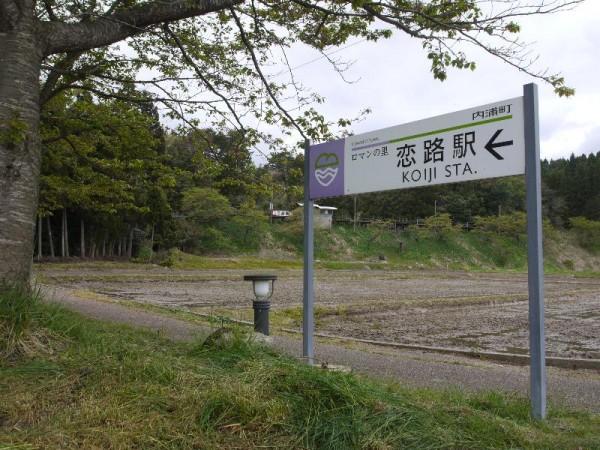 「恋路駅」