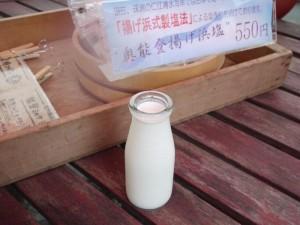 【石川県輪島市】 能登ミルク 「牛乳」