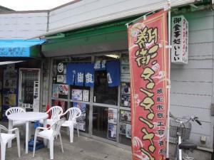 【千葉県勝浦市】 いしい 店構え