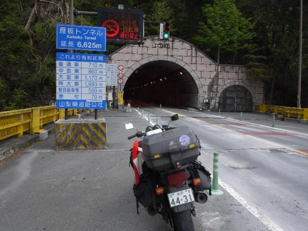 国道最長の雁坂トンネル(6625m)
