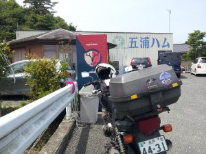 【茨城県高萩市】 五浦ハム直売所