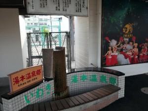 「常磐線 湯本駅 駅構内の足湯」