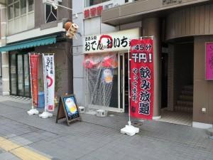 【茨城県日立市】 おでんのおいち 店構え