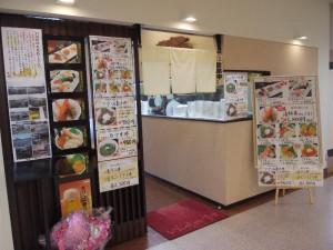 【福島県いわき市】 いわき・ら・ら・ミュウ 寿司正 店構え