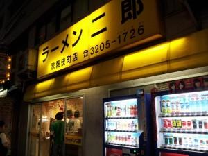 【新宿区】 ラーメン二郎歌舞伎町店 店構え