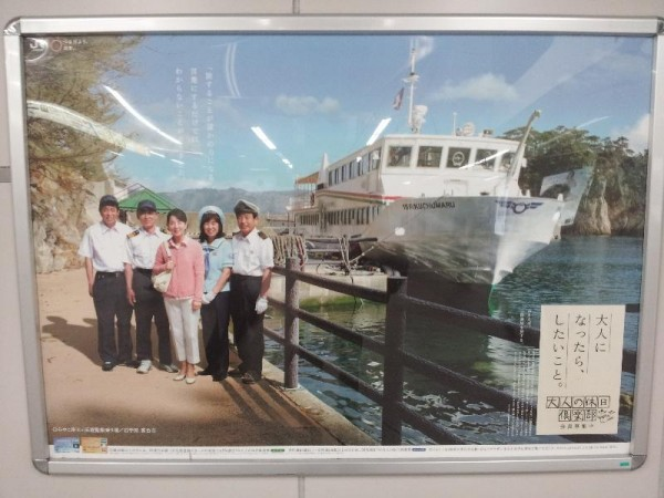 「JR東日本 みやこ浄土ヶ浜遊覧船ポスター」