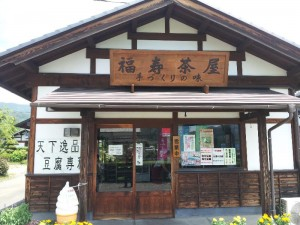 【群馬県みなかみ町】 道の駅たくみの里 福寿茶屋 店構え
