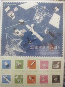 「銀河連邦25周年記念切手シート」