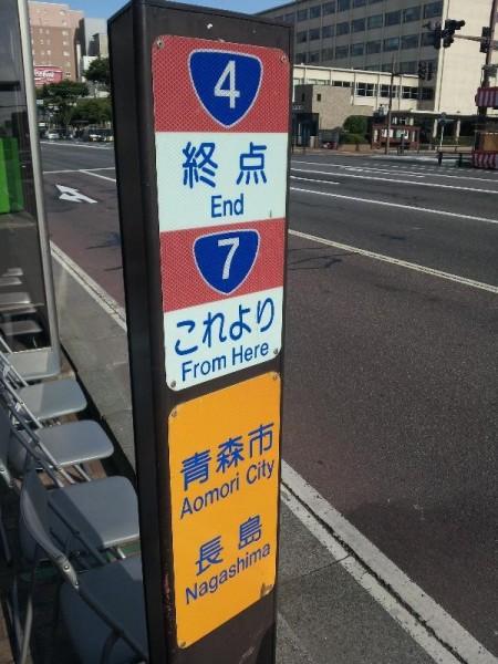 「日本最長の国道4号線終点」