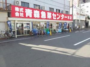 【青森県青森市】 青森魚菜センター 店構え
