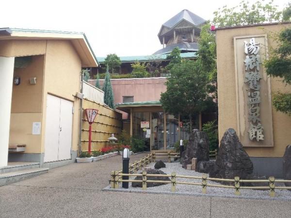 【岡山県美作市】 湯郷鷺温泉