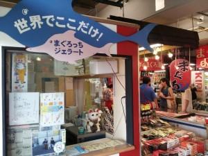 【三崎港】 「まぐろアイス売り場」