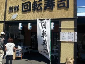 【茨城県大洗町】 回転寿司 店構え