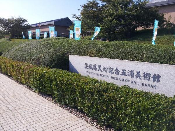【茨城県北茨城市】 茨城県天心記念五浦美術館
