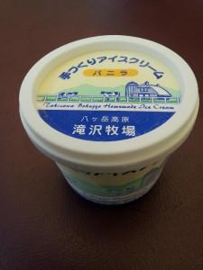 「八ヶ岳高原 滝沢牧場 手づくりアイスクリーム」