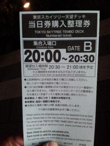 東京スカイツリーの当日券購入整理券