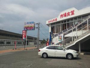 【福島県いわき市】 小名浜漁港 市場食堂 店構え
